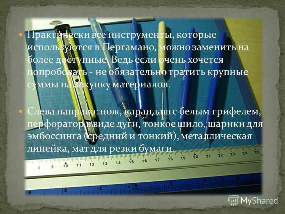 Практически все инструменты, которые используются в Пергамано, можно заменить на более доступные. Ведь если очень хочется попробовать - не обязательно тратить крупные суммы на закупку материалов. Слева направо: нож, карандаш с белым грифелем, перфора