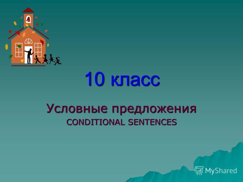 10 класс Условные предложения CONDITIONAL SENTENCES