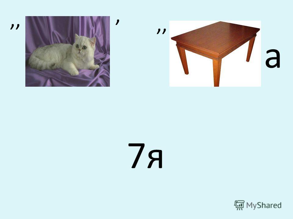 7я,,, а