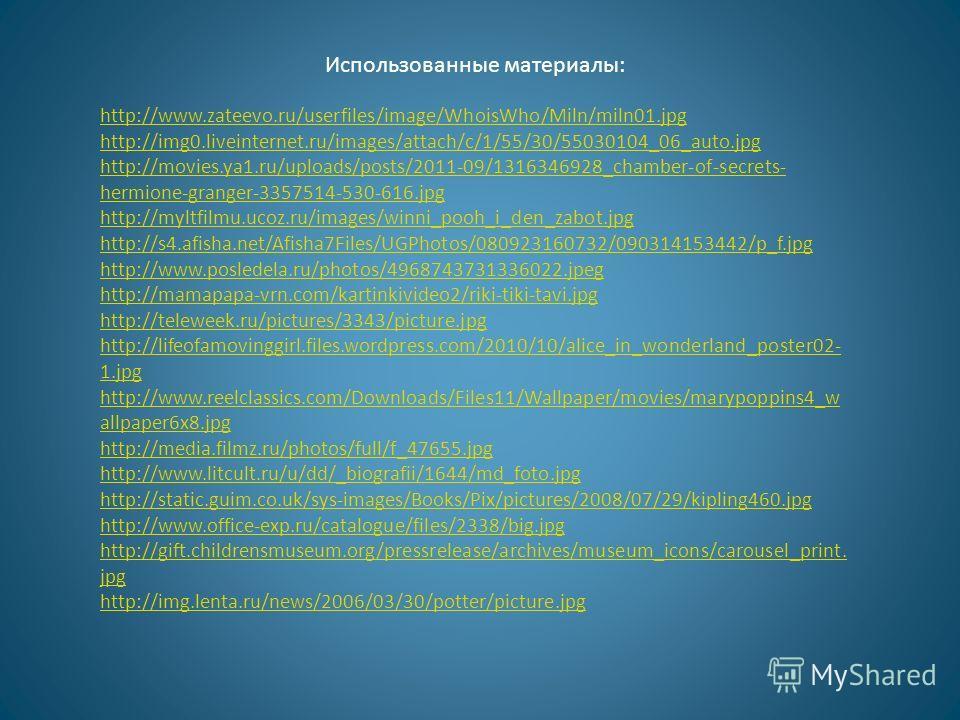 Использованные материалы: http://www.zateevo.ru/userfiles/image/WhoisWho/Miln/miln01.jpg http://img0.liveinternet.ru/images/attach/c/1/55/30/55030104_06_auto.jpg http://movies.ya1.ru/uploads/posts/2011-09/1316346928_chamber-of-secrets- hermione-grang