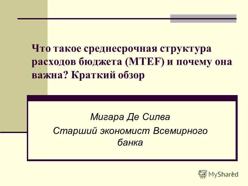 1 Что такое среднесрочная структура расходов бюджета (MTEF) и почему она важна? Краткий обзор Мигара Де Силва Старший экономист Всемирного банка