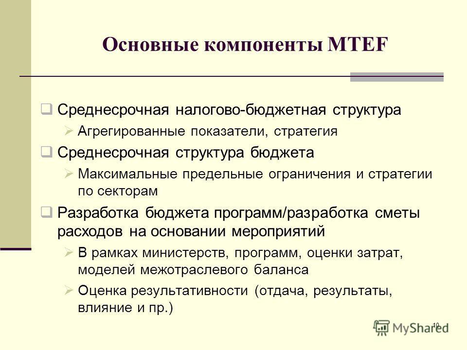 10 Основные компоненты MTEF Среднесрочная налогово-бюджетная структура Агрегированные показатели, стратегия Среднесрочная структура бюджета Максимальные предельные ограничения и стратегии по секторам Разработка бюджета программ/разработка сметы расхо