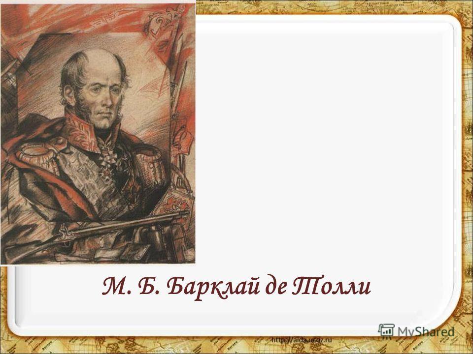 М. Б. Барклай де Толли