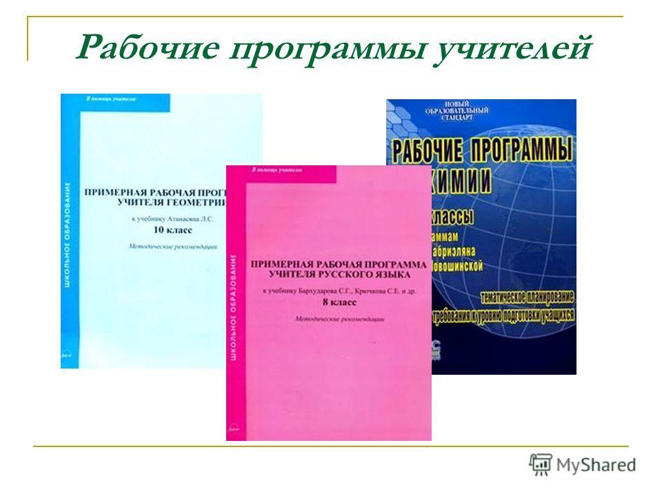 Рабочие программы учителей
