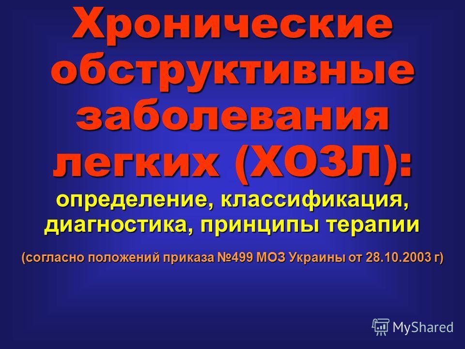 Хронические обструктивные заболевания легких (ХОЗЛ): определение, классификация, диагностика, принципы терапии (согласно положений приказа 499 МОЗ Украины от 28.10.2003 г)