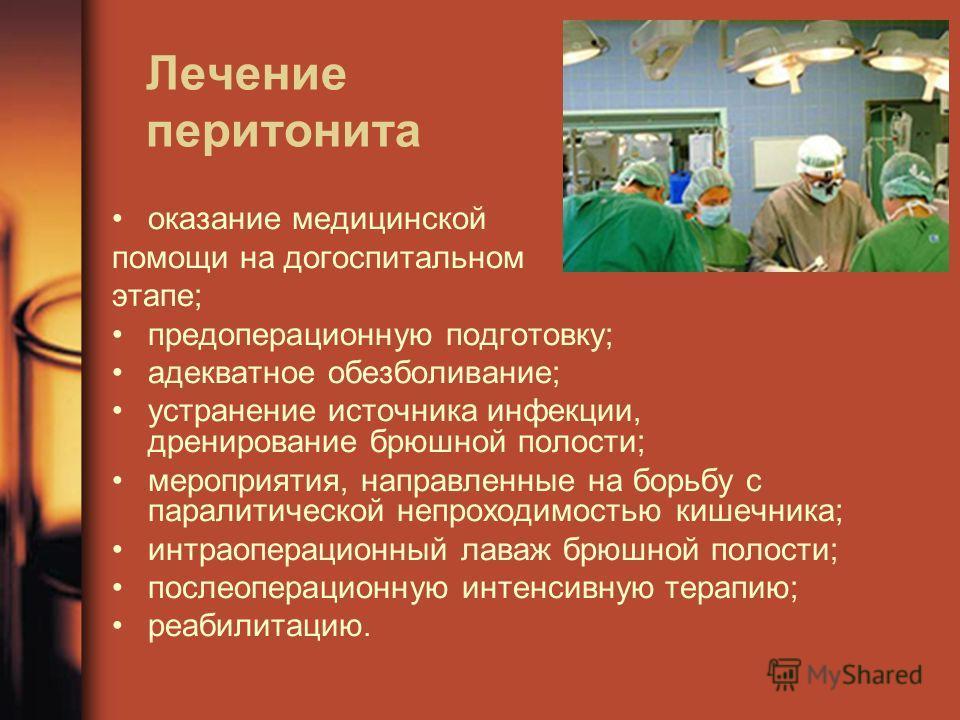 оказание медицинской помощи на догоспитальном этапе; предоперационную подготовку; адекватное обезболивание; устранение источника инфекции, дренирование брюшной полости; мероприятия, направленные на борьбу с паралитической непроходимостью кишечника; и