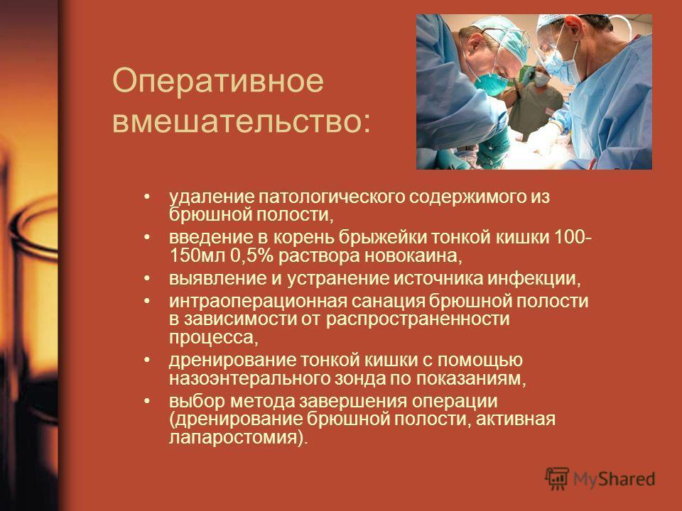 удаление патологического содержимого из брюшной полости, введение в корень брыжейки тонкой кишки 100- 150мл 0,5% раствора новокаина, выявление и устранение источника инфекции, интраоперационная санация брюшной полости в зависимости от распространенно