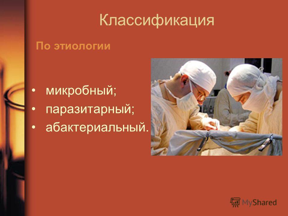 микробный; паразитарный; абактериальный. Классификация По этиологии