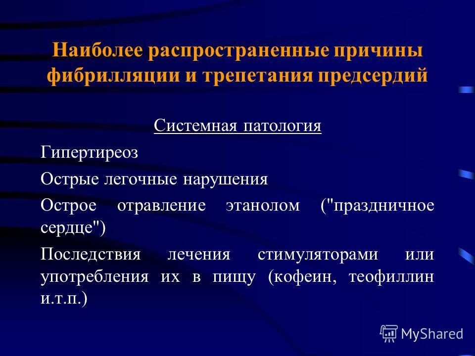 Наиболее распространенные причины фибрилляции и трепетания предсердий Системная патология Гипертиреоз Острые легочные нарушения Острое отравление этанолом (