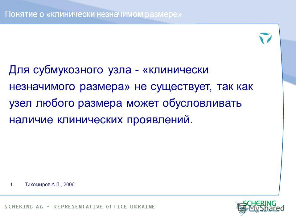 SCHERING AG – REPRESENTATIVE OFFICE UKRAINE Определение клинического значения узла - для интрамурально расположенных миоматозных узлов независимо от характера роста (центрипетальный или центробежный) Клинически незначимый размер – 15 мм Клинически не