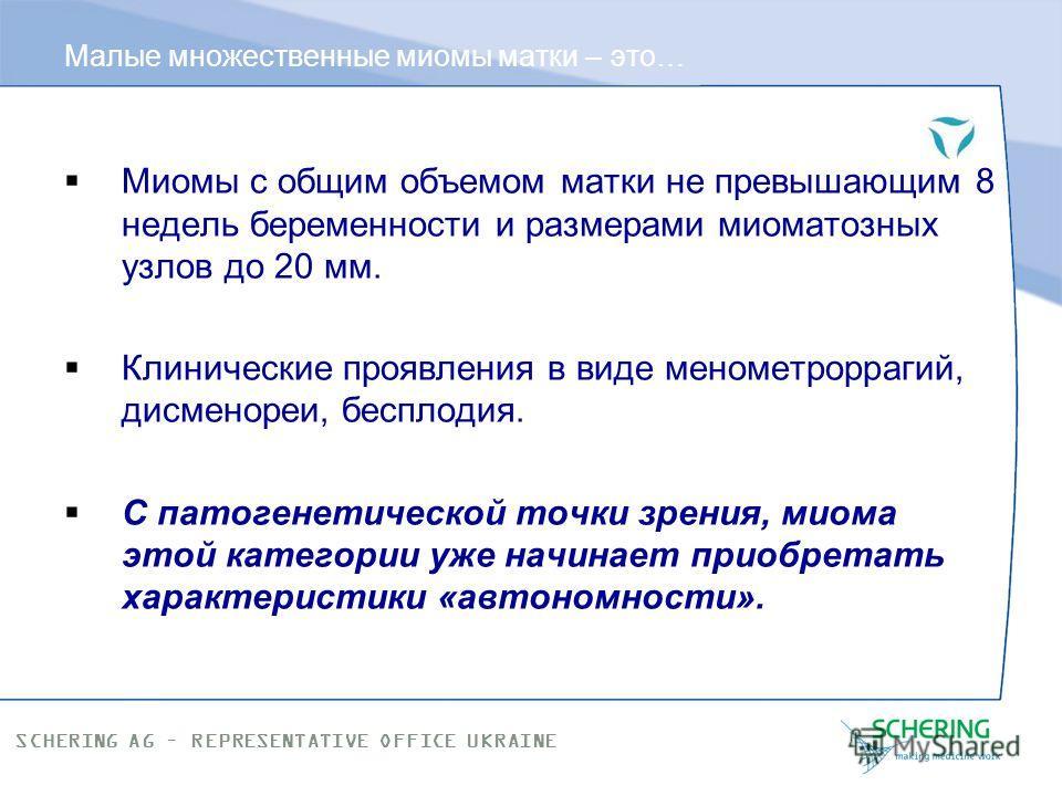 SCHERING AG – REPRESENTATIVE OFFICE UKRAINE Клинически незначимые миомы или миомы малых размеров Вывод: КОК способны оказывать угнетающее воздействие на 2 вероятных звена патогенеза миомы матки и тем самым стабилизировать размеры миоматозных узлов, д