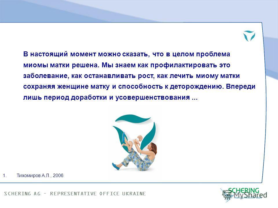 SCHERING AG – REPRESENTATIVE OFFICE UKRAINE Профилактика миомы матки При пятилетней продолжительности приема КОК риск развития миомы матки снижаетсяна 17% При десятилетней – на 31%. 1 Исследование (843 женщины с миомой матки и 1557 женщин контрольной
