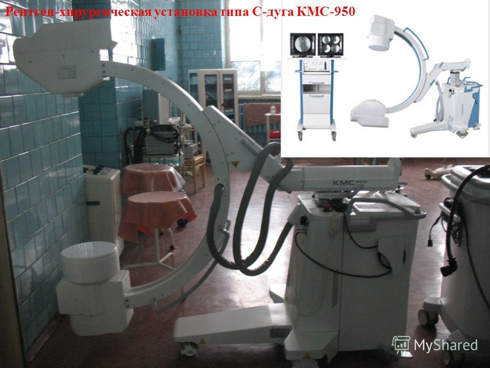 Рентген - хирургическая установка типа С - дуга КМС -950