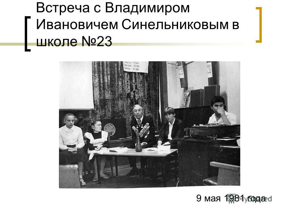 Встреча с Владимиром Ивановичем Синельниковым в школе 23 9 мая 1981 года