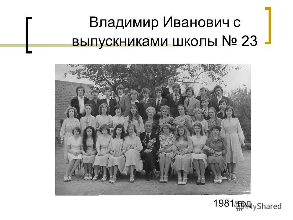 Владимир Иванович с выпускниками школы 23 1981 год