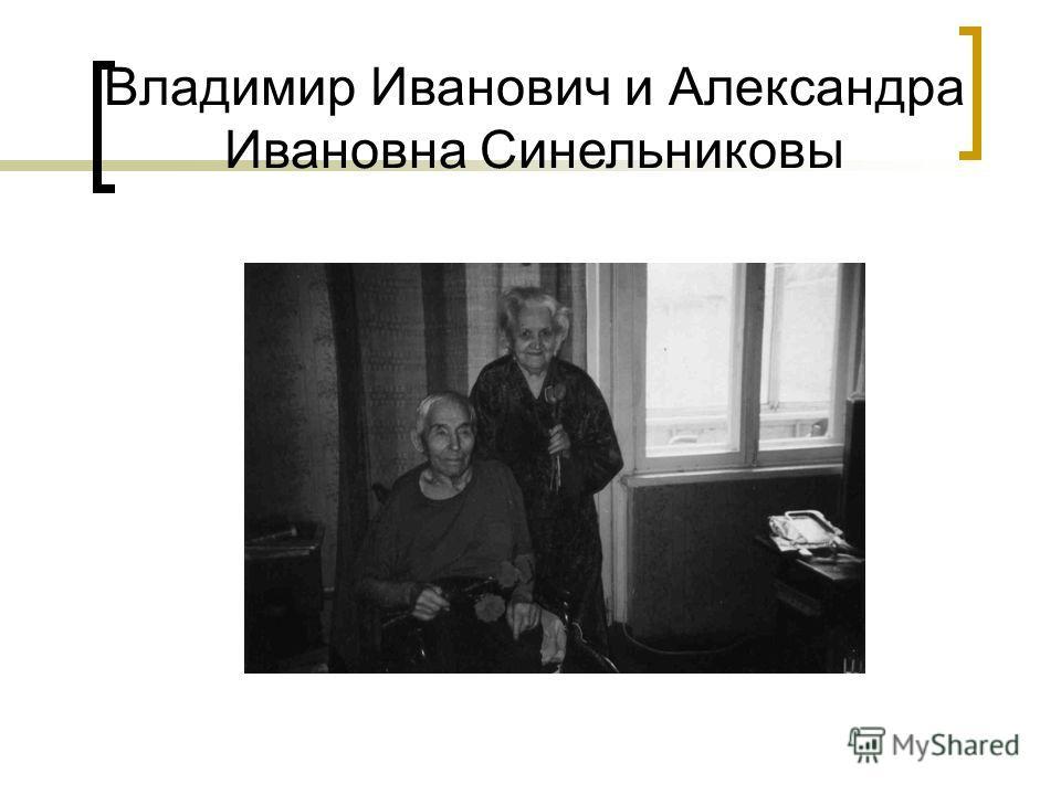 Владимир Иванович и Александра Ивановна Синельниковы