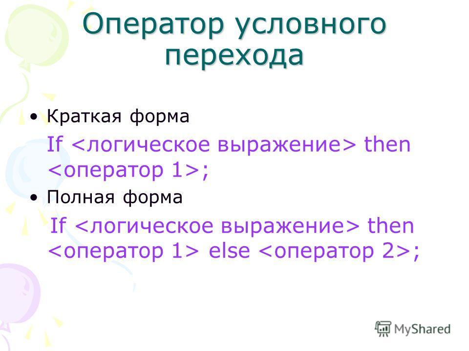 Оператор условного перехода Краткая форма If then ; Полная форма If then else ;
