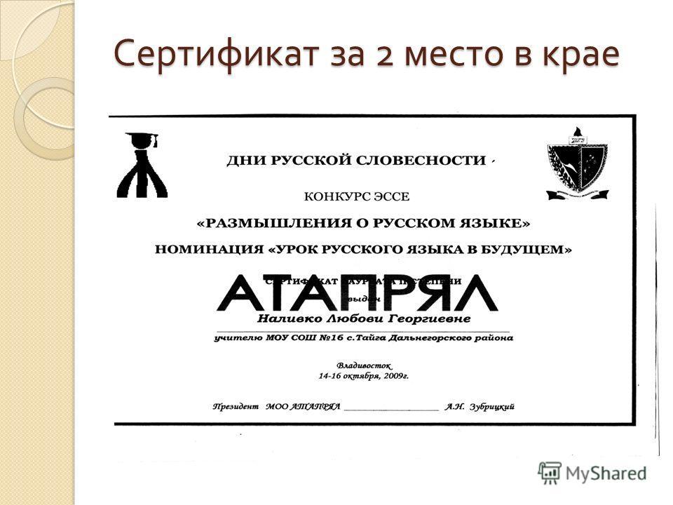 Сертификат за 2 место в крае