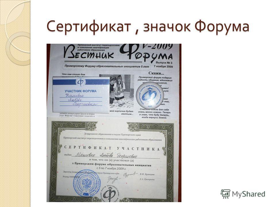 Сертификат, значок Форума