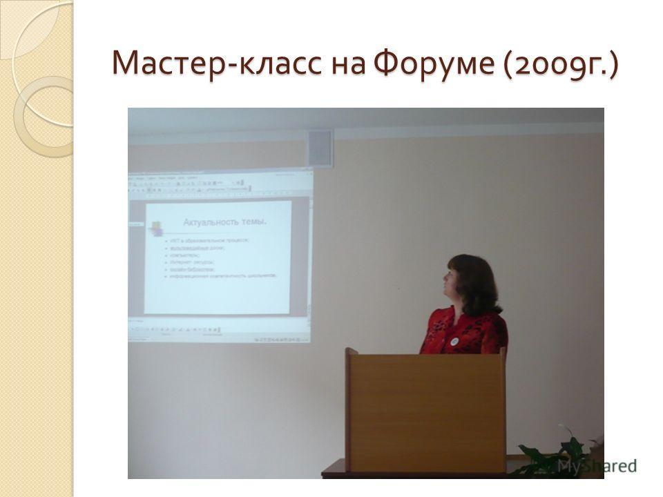Мастер - класс на Форуме (2009 г.)