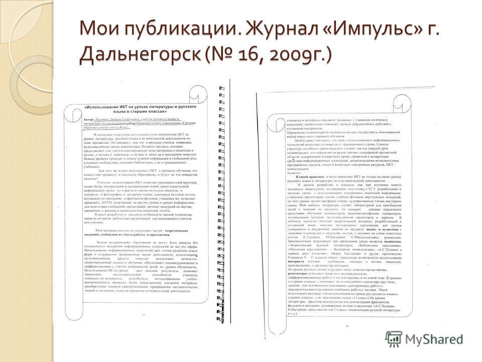 Мои публикации. Журнал « Импульс » г. Дальнегорск ( 16, 2009 г.)