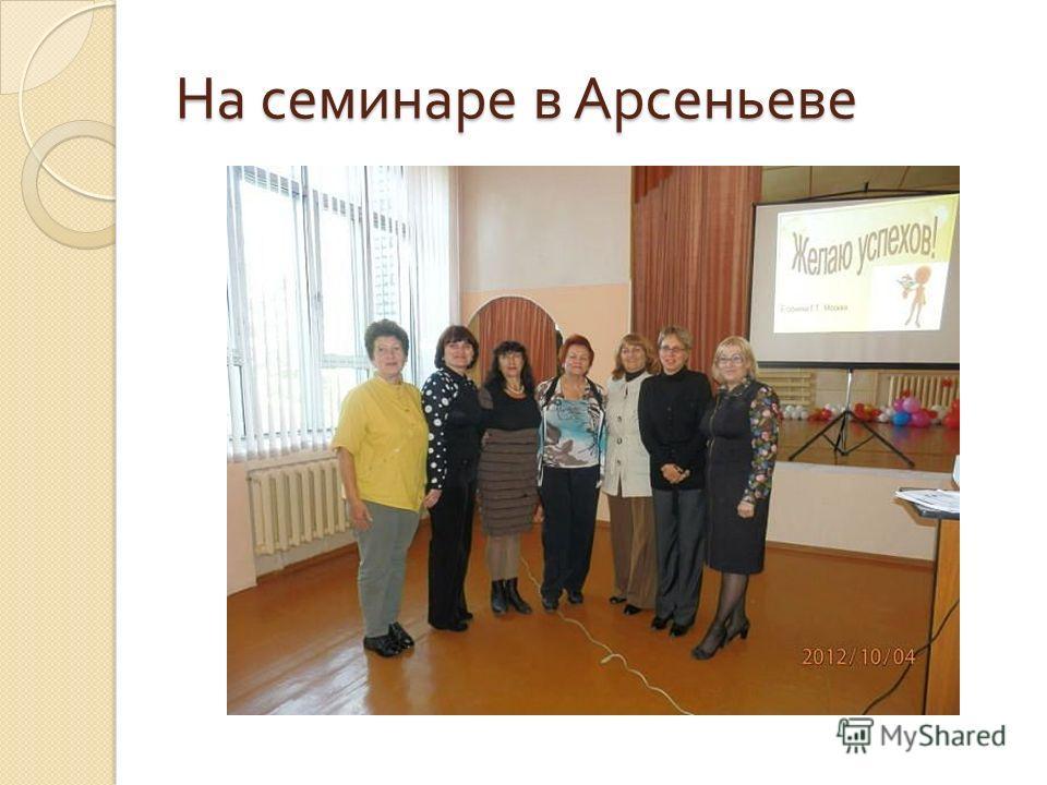 На семинаре в Арсеньеве