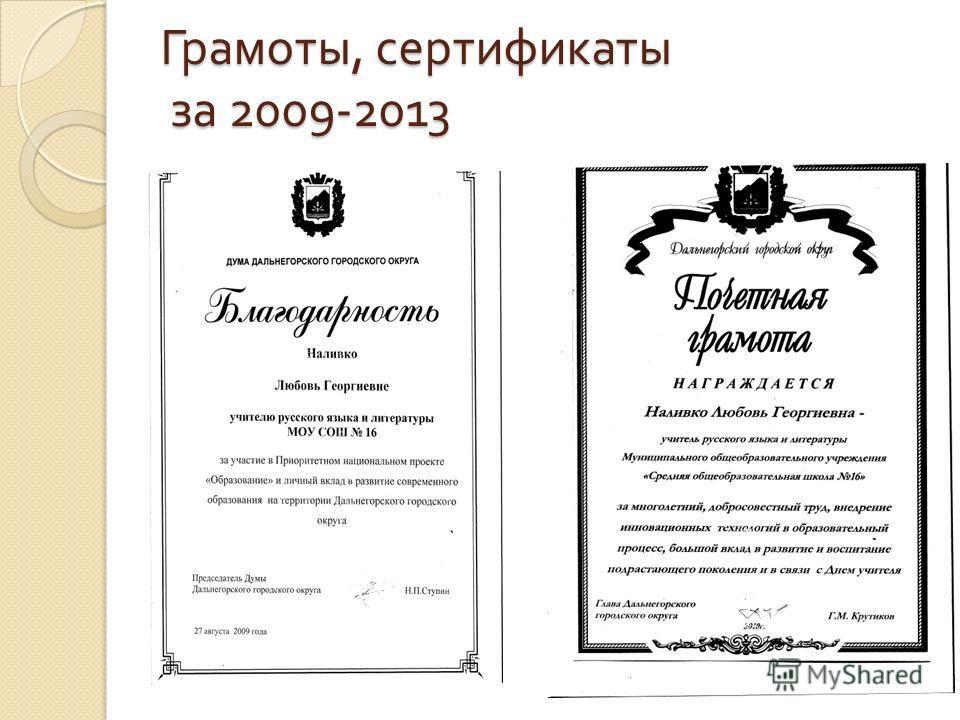 Грамоты, сертификаты за 2009-2013