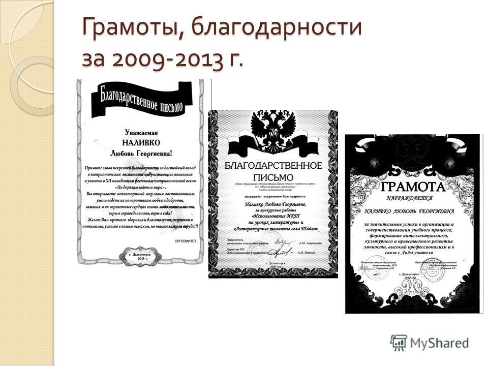 Грамоты, благодарности за 2009-2013 г.