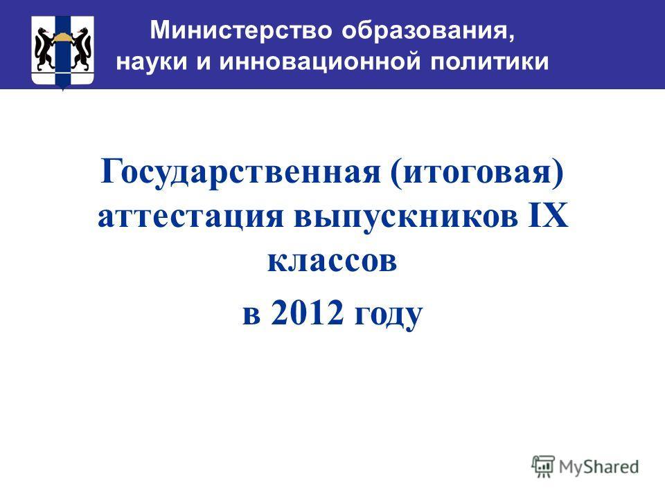 Министерство образования, науки и инновационной политики Государственная (итоговая) аттестация выпускников IX классов в 2012 году