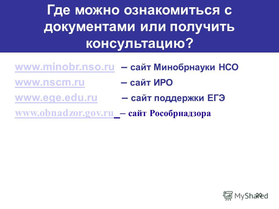 20 Где можно ознакомиться с документами или получить консультацию? www.minobr.nso.ruwww.minobr.nso.ru – сайт Минобрнауки НСО www.nscm.ruwww.nscm.ru – сайт ИРО www.ege.edu.ruwww.ege.edu.ru – сайт поддержки ЕГЭ www.obnadzor.gov.ru www.obnadzor.gov.ru –