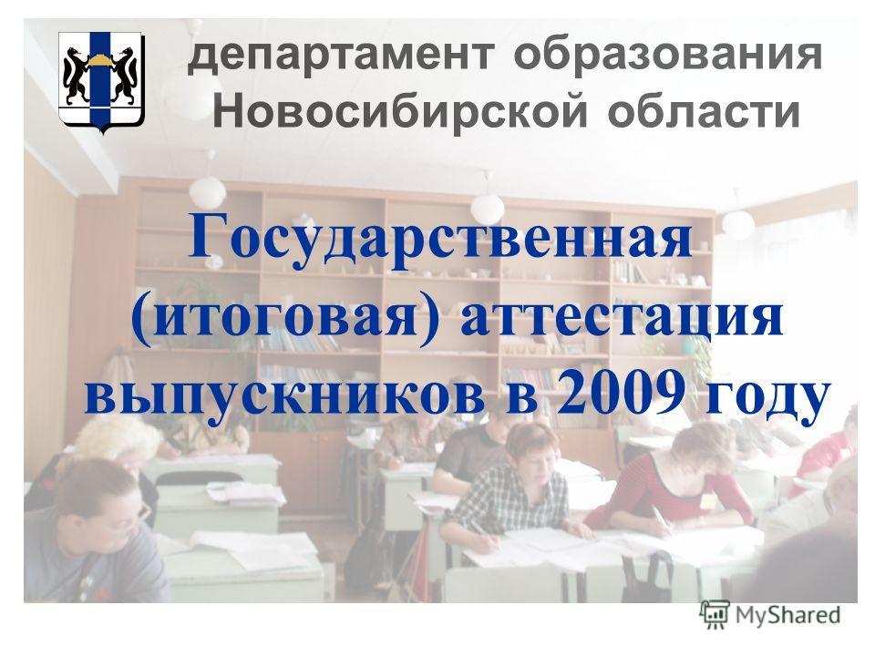 департамент образования Новосибирской области Государственная (итоговая) аттестация выпускников в 2009 году