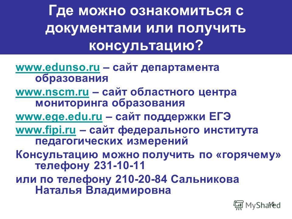 15 Где можно ознакомиться с документами или получить консультацию? www.edunso.ruwww.edunso.ru – сайт департамента образования www.nscm.ruwww.nscm.ru – сайт областного центра мониторинга образования www.ege.edu.ruwww.ege.edu.ru – сайт поддержки ЕГЭ ww