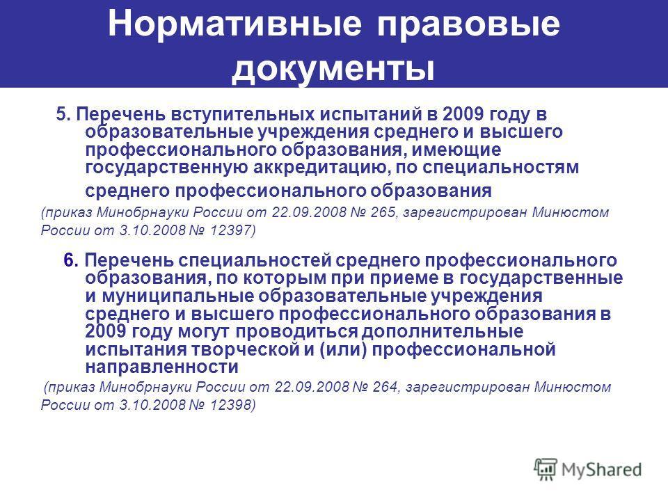 Нормативные правовые документы 5. Перечень вступительных испытаний в 2009 году в образовательные учреждения среднего и высшего профессионального образования, имеющие государственную аккредитацию, по специальностям среднего профессионального образован