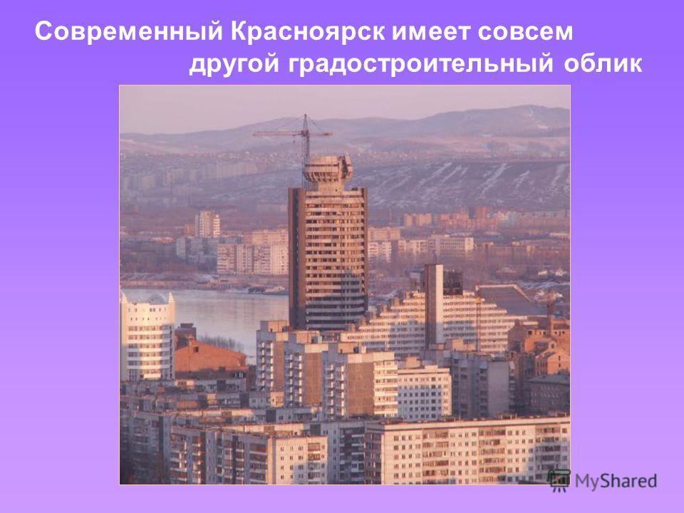 Современный Красноярск имеет совсем другой градостроительный облик