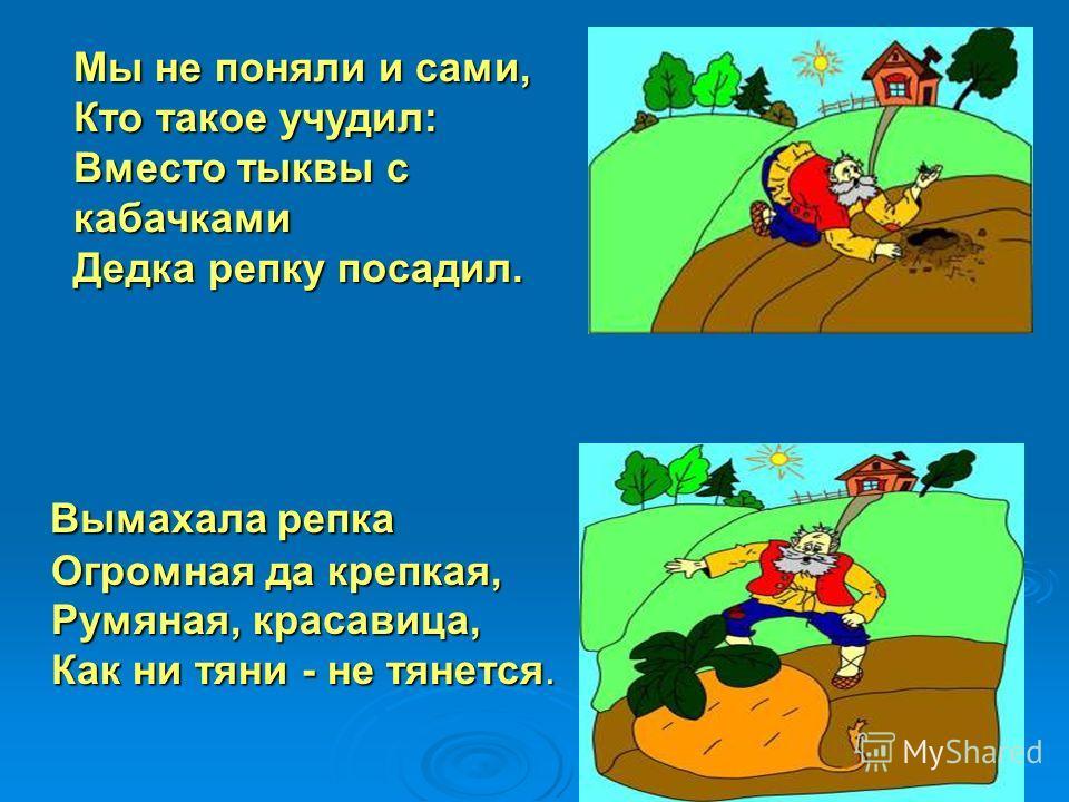 Действующие лица Внучка Внучка Мышка Кузя Бакс Дед Бабка