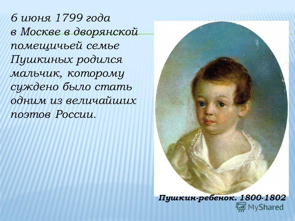 СКАЗОЧНОЕ ЦАРСТВО ПУШКИНА (Литературный поединок)