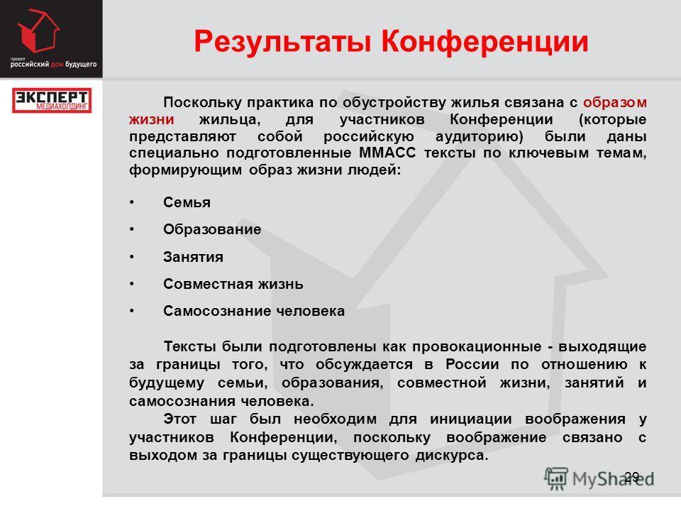 Результаты Конференции 29 Поскольку практика по обустройству жилья связана с образом жизни жильца, для участников Конференции (которые представляют собой российскую аудиторию) были даны специально подготовленные ММАСС тексты по ключевым темам, формир
