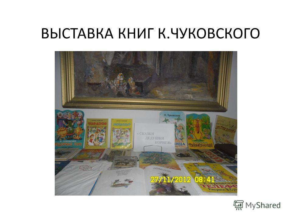 ВЫСТАВКА КНИГ К.ЧУКОВСКОГО