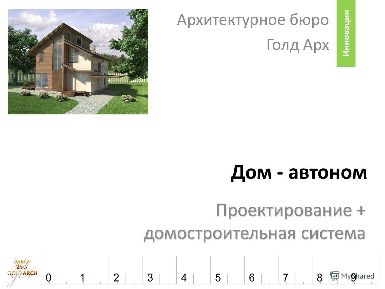 Дом - автоном Архитектурное бюро Голд Арх Инновации Проектирование + домостроительная система
