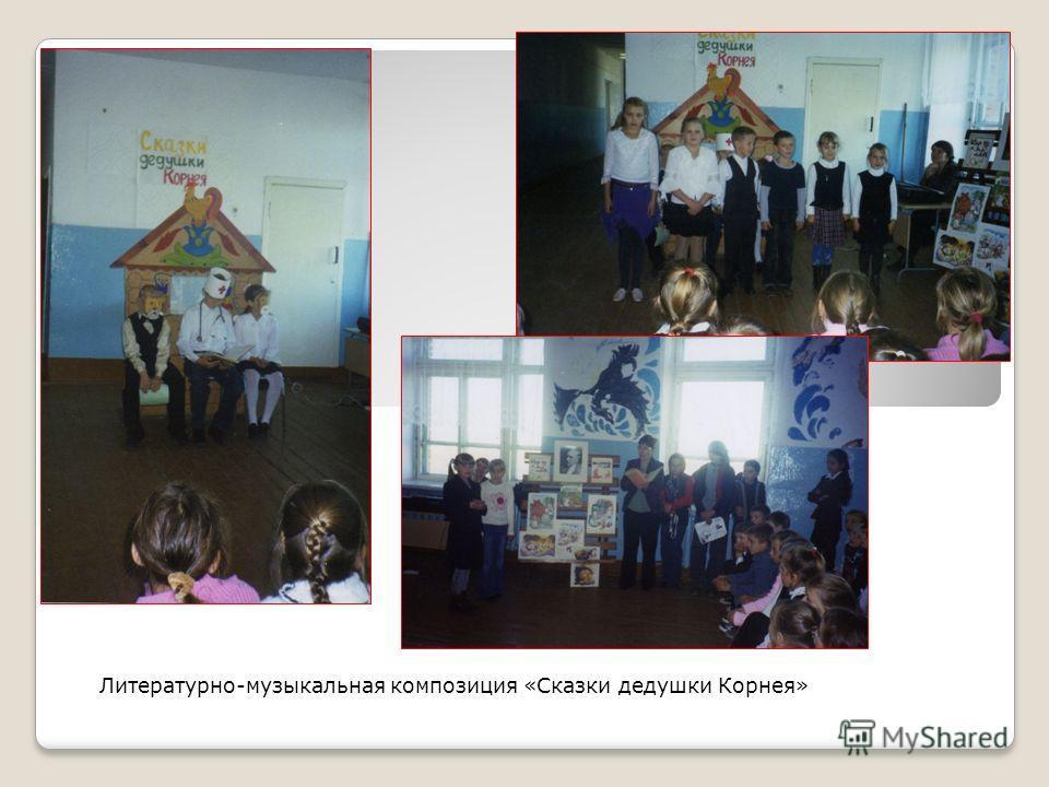 Литературно-музыкальная композиция «Сказки дедушки Корнея»