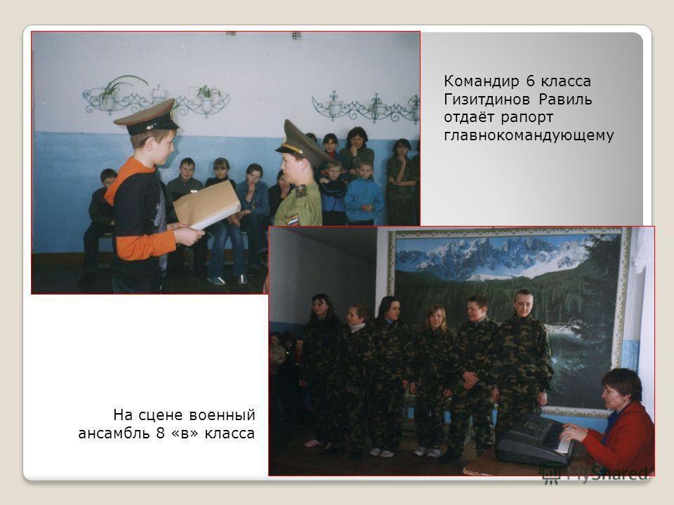 На сцене военный ансамбль 8 «в» класса Командир 6 класса Гизитдинов Равиль отдаёт рапорт главнокомандующему