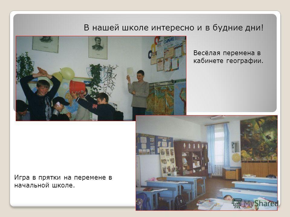 В нашей школе интересно и в будние дни! Игра в прятки на перемене в начальной школе. Весёлая перемена в кабинете географии.