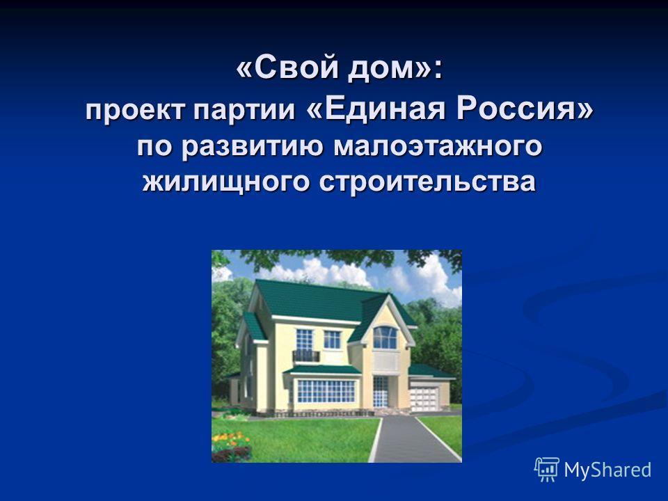 «Свой дом»: проект партии «Единая Россия» по развитию малоэтажного жилищного строительства