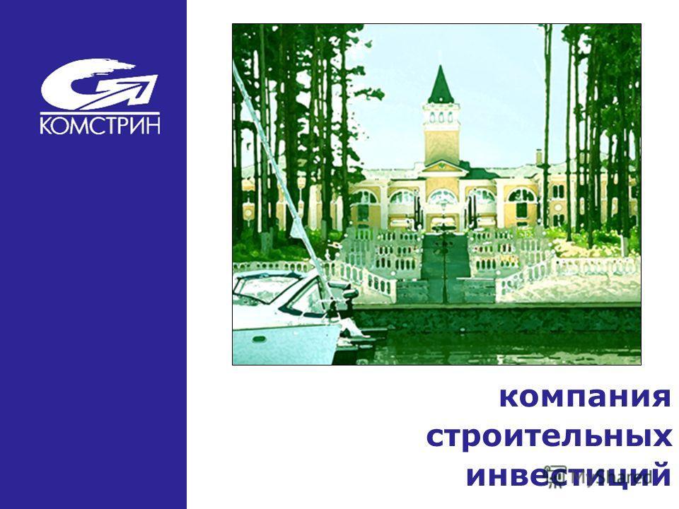 компания строительных инвестиций«КомСтрин» © 2007 компания строительных инвестиций