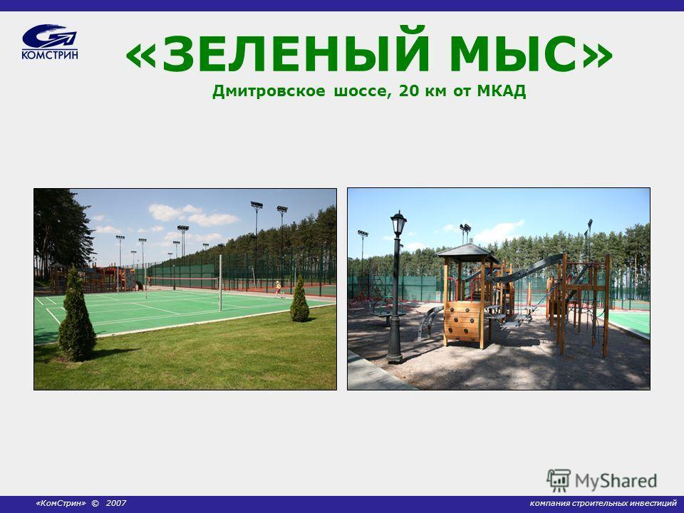 компания строительных инвестиций«КомСтрин» © 2007 «ЗЕЛЕНЫЙ МЫС» Дмитровское шоссе, 20 км от МКАД