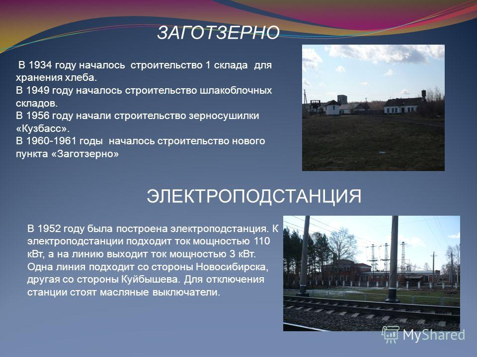 ЗАГОТЗЕРНО В 1934 году началось строительство 1 склада для хранения хлеба. В 1949 году началось строительство шлакоблочных складов. В 1956 году начали строительство зерносушилки «Кузбасс». В 1960-1961 годы началось строительство нового пункта «Заготз