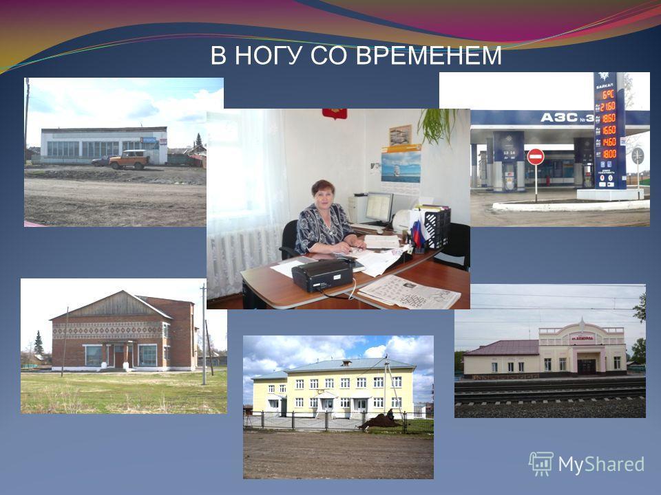 В НОГУ СО ВРЕМЕНЕМ В 2009г. селу исполняется 115 лет. Неузнаваемо изменился облик села за последние годы. Построены новые здания.