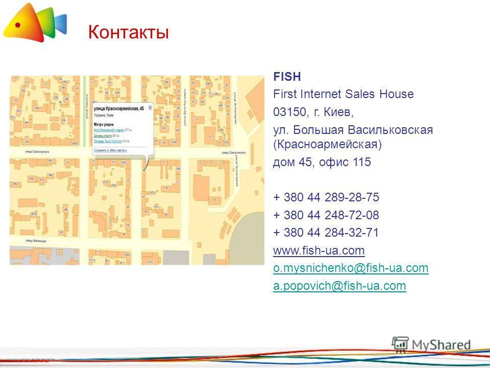 Контакты FISH First Internet Sales House 03150, г. Киев, ул. Большая Васильковская (Красноармейская) дом 45, офис 115 + 380 44 289-28-75 + 380 44 248-72-08 + 380 44 284-32-71 www.fish-ua.com o.mysnichenko@fish-ua.com a.popovich@fish-ua.com