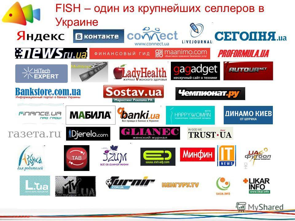 FISH – один из крупнейших селлеров в Украине