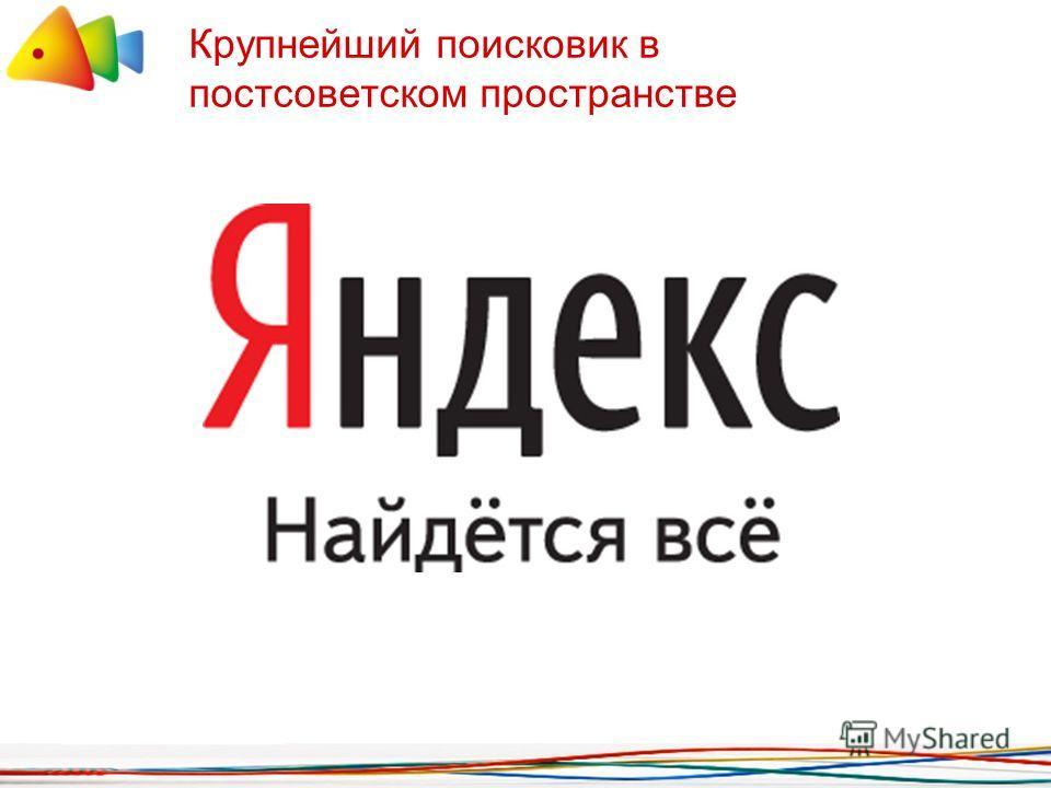 Крупнейший поисковик в постсоветском пространстве